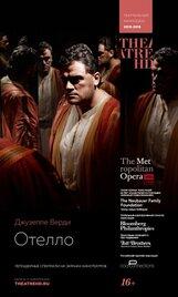 Постер к фильму «Метопера: Отелло»