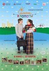 Постер к фильму «Семейные хлопоты»