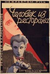 Постер к фильму «Человек из ресторана»