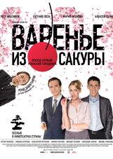 Постер к фильму «Варенье из Сакуры»
