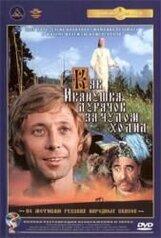 Постер к фильму «Как Иванушка-дурачок за чудом ходил»