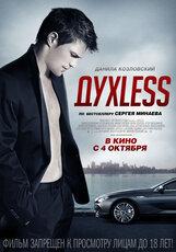 Постер к фильму «Духless»