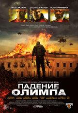 Постер к фильму «Падение Олимпа»