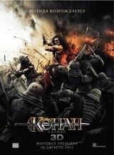 Постер к фильму «Конан-Варвар 3D»