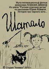 Постер к фильму «Шатало»