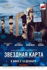 Постер к фильму «Звездная карта»