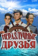Постер к фильму «Неразлучные друзья»