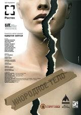 Постер к фильму «Инородное тело»