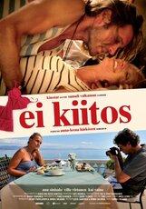 Постер к фильму «Нет уж, спасибо»