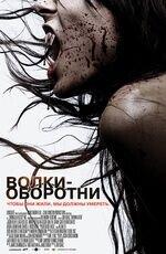 Постер к фильму «Волки-оборотни»