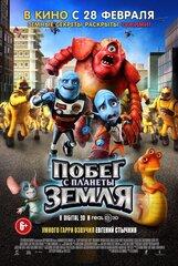 Постер к фильму «Побег с планеты Земля»