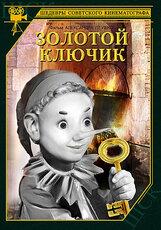 Постер к фильму «Золотой ключик»