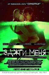 Постер к фильму «Зажги меня»