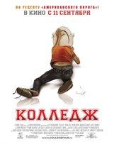 Постер к фильму «Колледж»