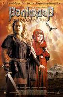 Постер к фильму «Волкодав»