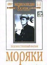 Постер к фильму «Моряки»