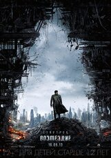 Постер к фильму «Стартрек: Возмездие 3D»