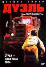 Постер к фильму «Дуэль»