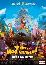 Постер к фильму «Упс... Ной уплыл! 3D»