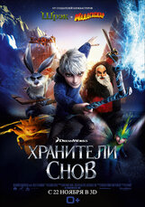 Постер к фильму «Хранители снов»