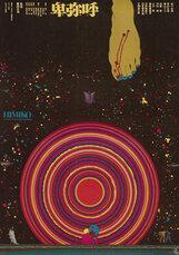 Постер к фильму «Химико»