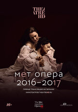 Постер к фильму «TheatreHD: Любовь издалека»