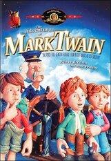 Постер к фильму «Приключения Марка Твена»