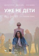 Постер к фильму «Уже не дети»