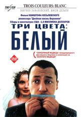Постер к фильму «Три цвета: Белый»