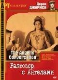 Постер к фильму «Разговор с ангелами»