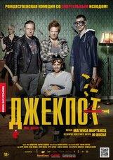 Постер к фильму «Джекпот»