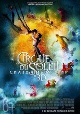Постер к фильму «Cirque du Soleil: Сказочный мир»