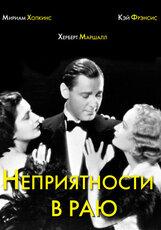Постер к фильму «Неприятности в раю»