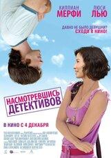 Постер к фильму «Насмотревшись детективов»