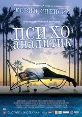 Постер к фильму «Психоаналитик»