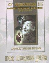 Постер к фильму «Новые похождения Швейка»