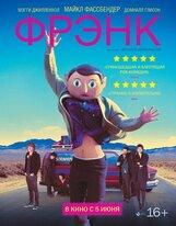Постер к фильму «Фрэнк»