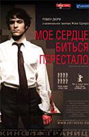 Постер к фильму «Мое сердце биться перестало»