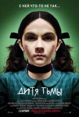 Постер к фильму «Дитя тьмы»