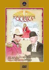 Постер к фильму «Старая, старая сказка»