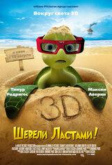 Постер к фильму «Шевели ластами»