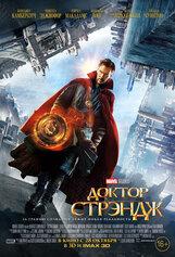 Постер к фильму «Доктор Стрэндж»