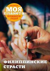 Постер к фильму «Филиппинские страсти, или страстная неделя в поисках хилера»