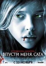 Постер к фильму «Впусти меня. Сага»