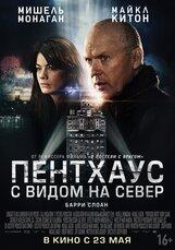 Постер к фильму «Пентхаус с видом на север»