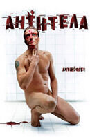 Постер к фильму «Антитела»