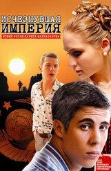 Постер к фильму «Исчезнувшая империя»