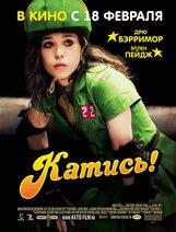 Постер к фильму «Катись!»