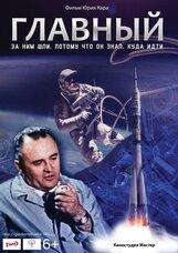 Постер к фильму «Главный»
