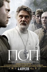Постер к фильму «Поп»